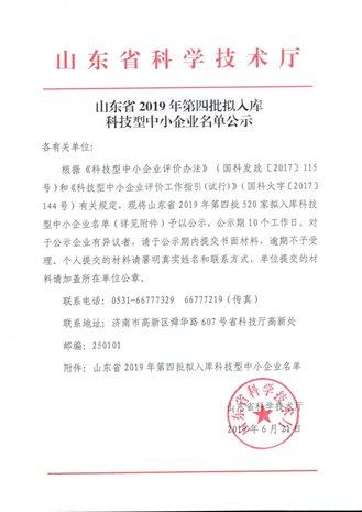 2019年第四批国科小公示文件(1)